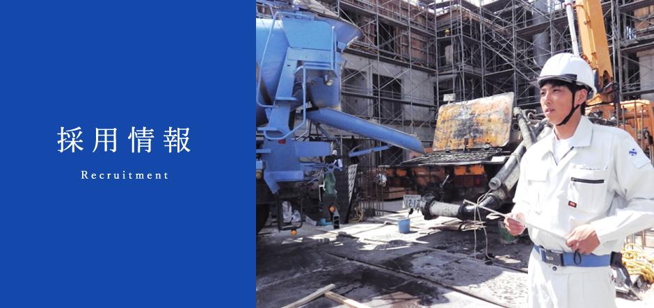 採用情報|湊建設工業株式会社