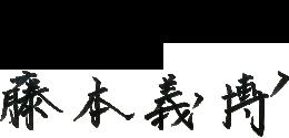 湊建設工業株式会社 代表取締役社 署名
